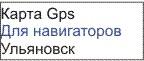 GPS карта Ульяновск