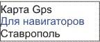 GPS карта Ставрополь