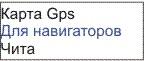 GPS карта Чита