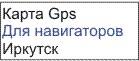 GPS карта Иркутск