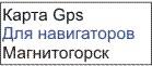 GPS карта Магнитогорск