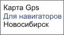 GPS карта Новосибирск