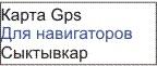 GPS карта Сыктывкара