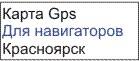 GPS карта Красноярска