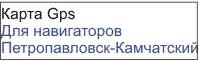 GPS карта Петропавловск-Камчатский