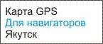 GPS карта Якутска