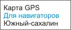 GPS карта Южного-сахалина
