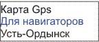 GPS карты Усть-Ордынска