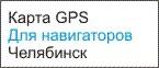 GPS карта Челябинска