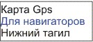 GPS карта Нижний тагила