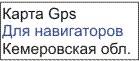 Карта Кемеровской обл. Navitel