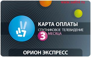 Карта экспресс оплаты VIVA TV и VIVA -TV Восточный экспресс