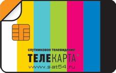 карта доступа Телекарта ТВ - оптовая цена в Новосибирске