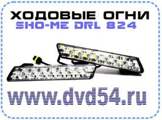 SHO-ME DRL 824 WCB - фары дневного света.