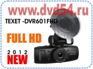 TEXET DVR-601FHD - автомобильный FULL HD видеорегистратор
