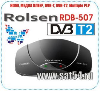 Эфирный цифровой ресивер Rolsen RDB-507 DVB-T2