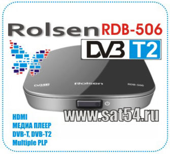 Эфирный цифровой ресивер Rolsen RDB-506 DVB-T2