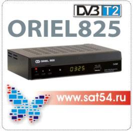 Oriel 825 - тюнер DVB-T2 (цифрового эфирного тв)