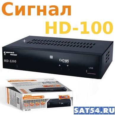 Эфирная приставка Сигнал HD-100