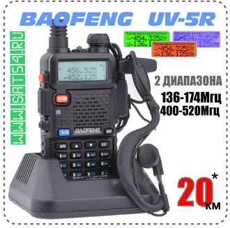 Двухдиапазонная рация  BAOFENG UV-5R для охоты и рыбалки
