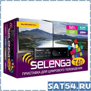 Приставка цифрового ТВ (DVB-T2) SELENGA T40