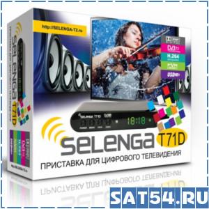 Приставка цифрового ТВ (DVB-T2) SELENGA T71D