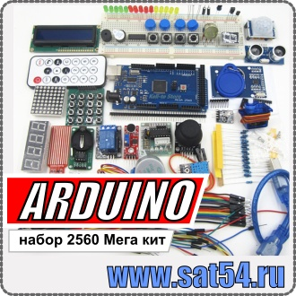 Набор Ардуино 2560 Mega Kit (XXL)
