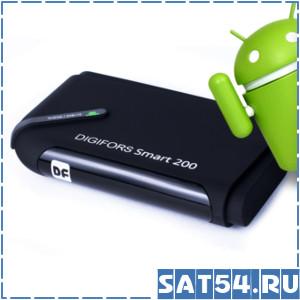 Приставка цифрового ТВ (DVB-T2) DIGIFORS SMART 200 Android