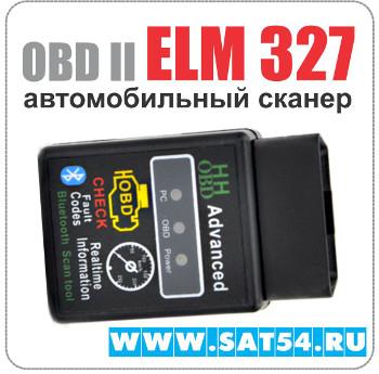 Диагностический сканер обд2 elm327 bluetooth