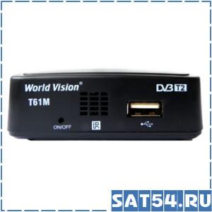 Приставка цифрового ТВ (DVB-T2) World Vision T61M