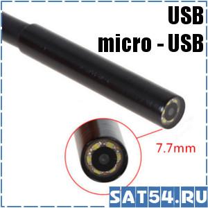 Гибкая мини видеокамера-эндоскоп miсroUSB (7мм, 640-480, IP67, подсветка)
