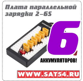 Плата параллельной зарядки и балансировки аккумуляторов XT60 1-6S.
