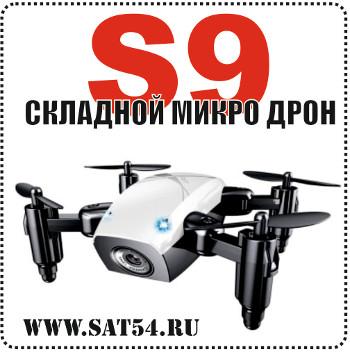 Складной квадрокоптер S9 (DJI SPARK style) с пультом