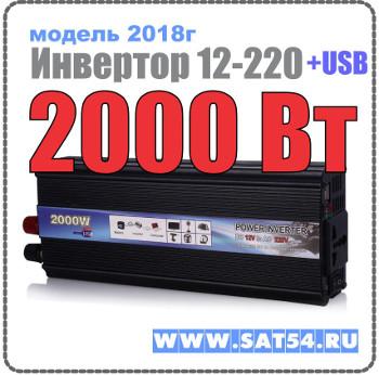 Автомобильный преобразователь напряжения  12 220 Вольт 2000Вт