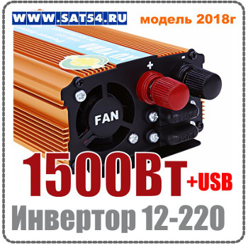Автомобильный инвертор 12-220 Вольт 1200Вт с USB