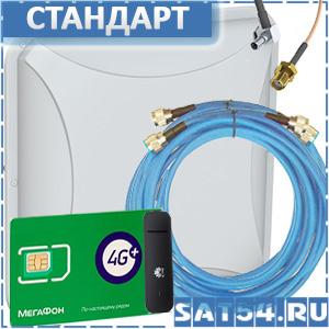 Усилитель 4G комплект Орбитон «СТАНДАРТ», усилитель интернет сигнала