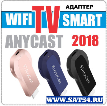Смарт ТВ адаптер  AnyCast V2018 (HDMI/Miracast/DLNA/Airplay/Android TV/Smart TV)