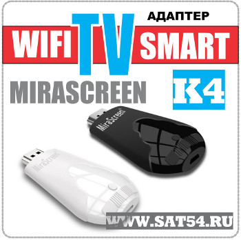 Смарт ТВ адаптер  Mirascreen K4 (WI FI/HDMI/iOS/Android)