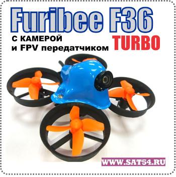 Гоночный квадрокоптер Furibee F36 turbo с FPV камерой и видеопередатчиком 5800Мгц.