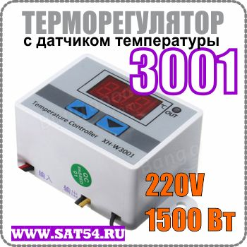 Термостат - терморегулятор 3001
