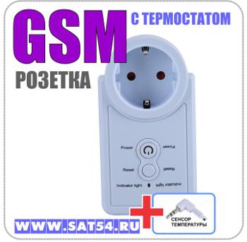GSM розетка нового поколения с термостатом
