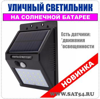 """Уличный садовый LED cветильник с аккумулятором типа """"Экосвет"""" на солнечной батарее."""
