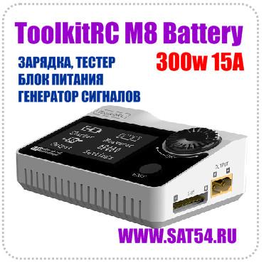 ToolkitRC M8 Battery 300w 15А  Все в одном. Универсальное зарядное устройство,