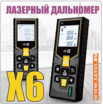Лазерный дальномер Mileseey Xiaomai X6