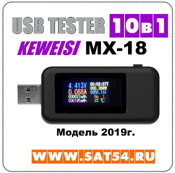 USB тестер-мультиметр KEWEISI MX-18. 10 в 1 .Новая модель 2019 г.