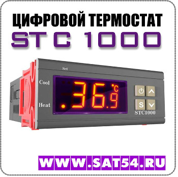 Цифровой термостат / терморегулятор STC-1000 (220V) с датчиком температуры