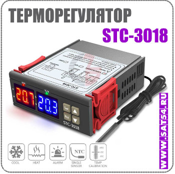 Электронный термостат -терморегулятор 220В (10А) STC-3018 с двумя ЖК дисплеями