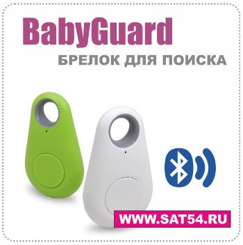 """BabyGuard. itag блютуз брелок со звуковым поиском """"антипотеряшка"""""""