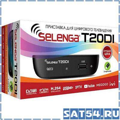 DVB-T2 приставка SELENGA Т20Dl (IPTV, YouTube, Megogo)