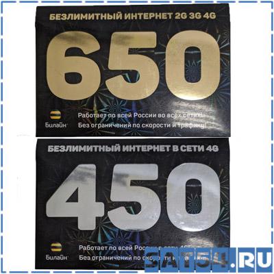 Безлимитный 4G Интернет «Билайн» (2G, 3G, 4G)
